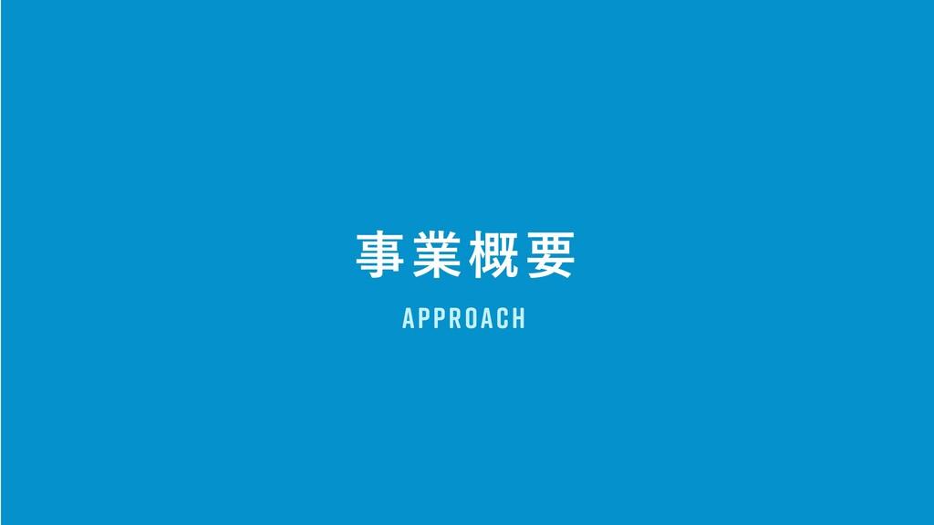 Approach ۀ֓ཁ