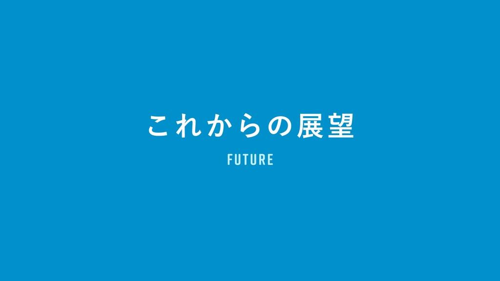 FUTURE ͜Ε͔Βͷల