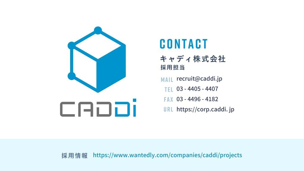 ΩϟσΟגࣜձࣾ ࠾༻୲ contact Mail tel fax url recruit@...