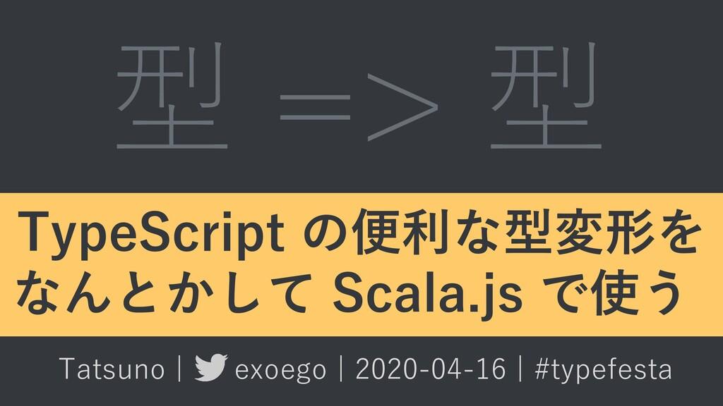 TypeScript の便利な型変形を なんとかして Scala.js で使う Tatsuno...
