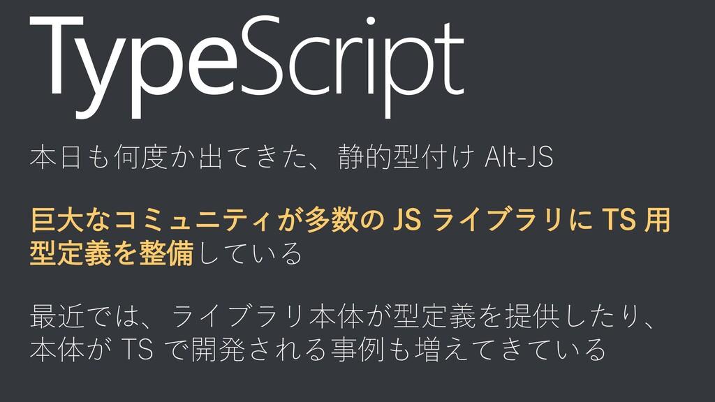 本日も何度か出てきた、静的型付け Alt-JS 巨大なコミュニティが多数の JS ライブラリに...