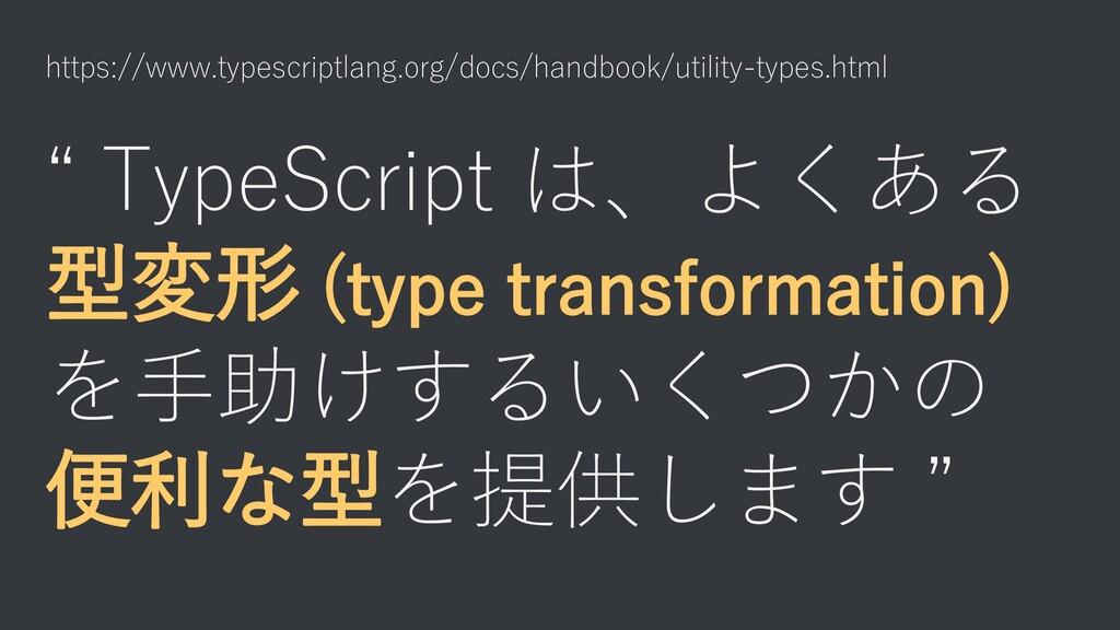 https://www.typescriptlang.org/docs/handbook/ut...