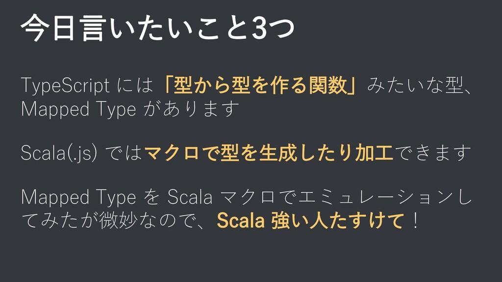 今日言いたいこと3つ TypeScript には「型から型を作る関数」みたいな型、 Mappe...