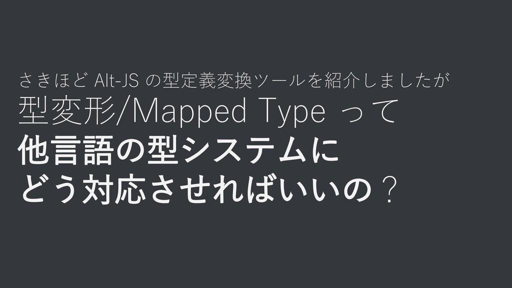 さきほど Alt-JS の型定義変換ツールを紹介しましたが 型変形/Mapped Type っ...
