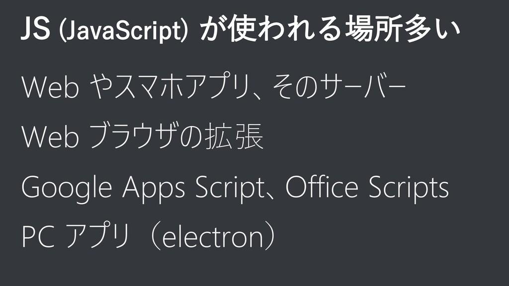JS (JavaScript) が使われる場所多い Web やスマホアプリ、そのサーバー We...
