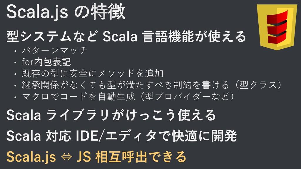 型システムなど Scala 言語機能が使える • パターンマッチ • for内包表記 • 既存...