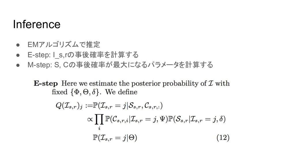 Inference ● EMアルゴリズムで推定 ● E-step: I_s,rの事後確率を計算...