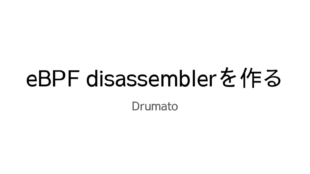 eBPF disassemblerを作る Drumato