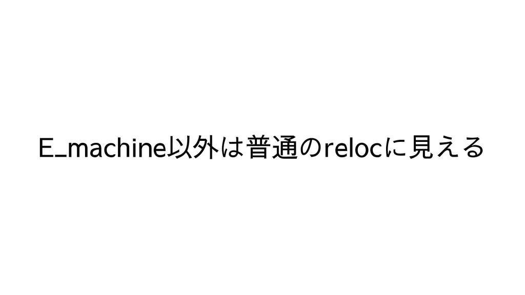 E_machine以外は普通のrelocに見える