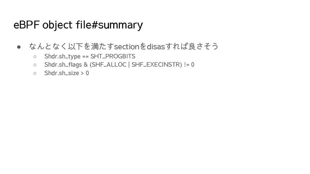 eBPF object file#summary ● なんとなく以下を満たすsectionをd...