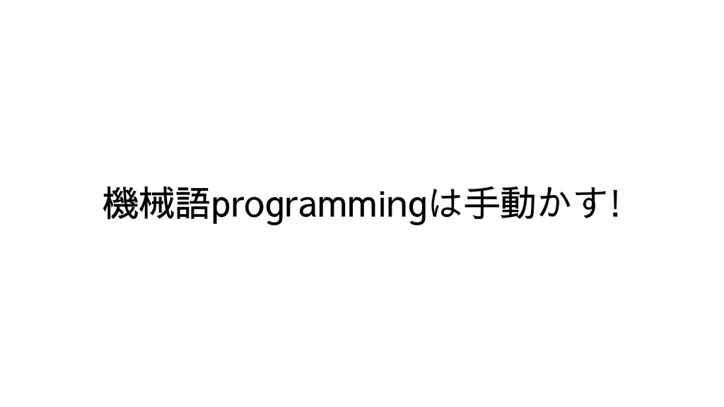 機械語programmingは手動かす!
