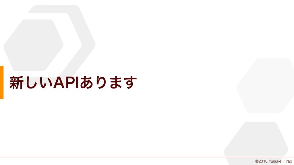"""©2018 Yusuke Hirao ৽͍͠""""1*͋Γ·͢"""