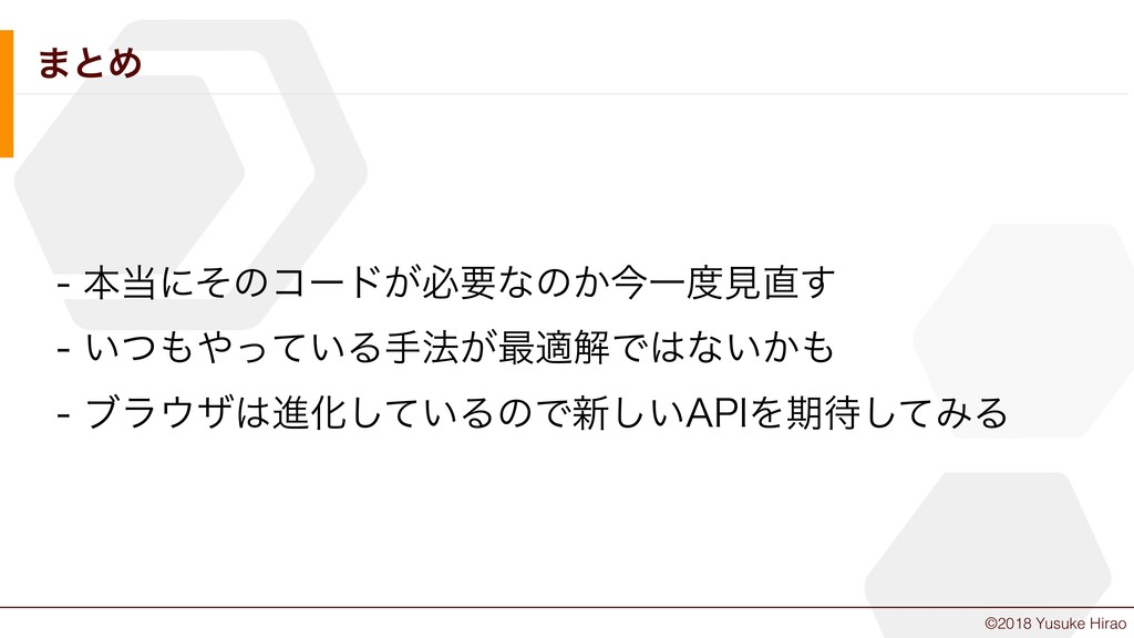 ©2018 Yusuke Hirao ·ͱΊ ຊʹͦͷίʔυ͕ඞཁͳͷ͔ࠓҰݟ͢ ...