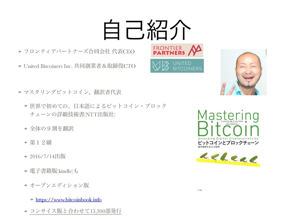 ࣗݾ঺հ ϑϩϯςΟΞύʔτφʔζ߹ಉձࣾ ୅දCEO United Bitcoiners I...