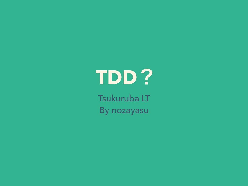 TDDʁ Tsukuruba LT By nozayasu