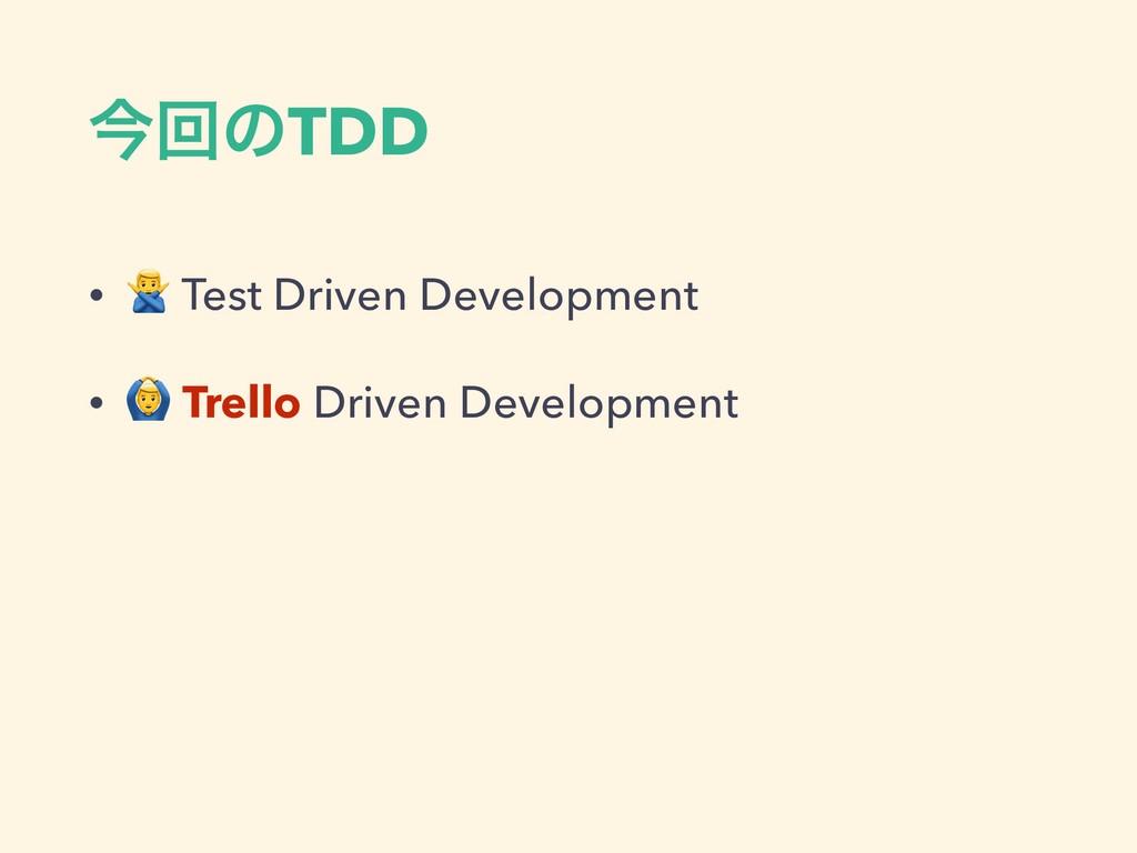 "ࠓճͷTDD • ! Test Driven Development • "" Trello D..."
