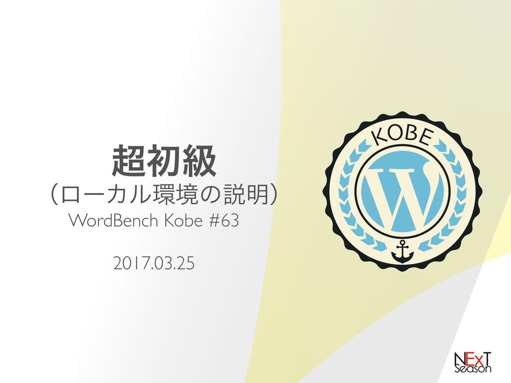 ॳڃ ʢϩʔΧϧڥͷઆ໌ʣ WordBench Kobe #63 2017.03.25