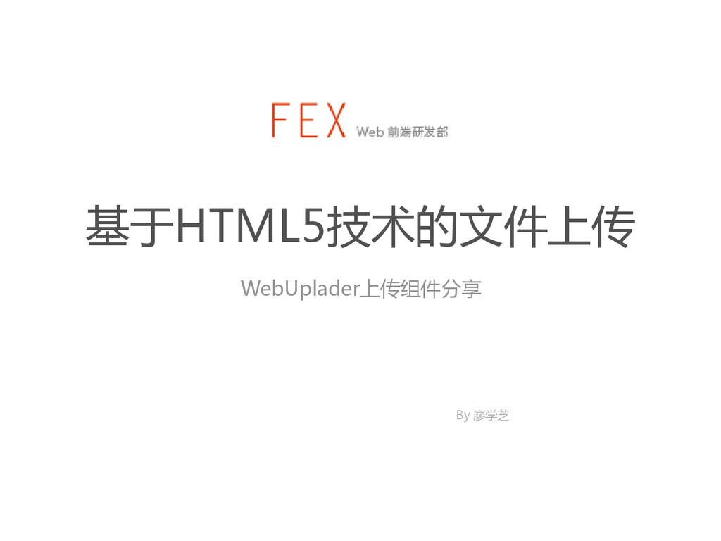 基于HTML5技术的文件上传 By 廖学芝 WebUplader上传组件分享