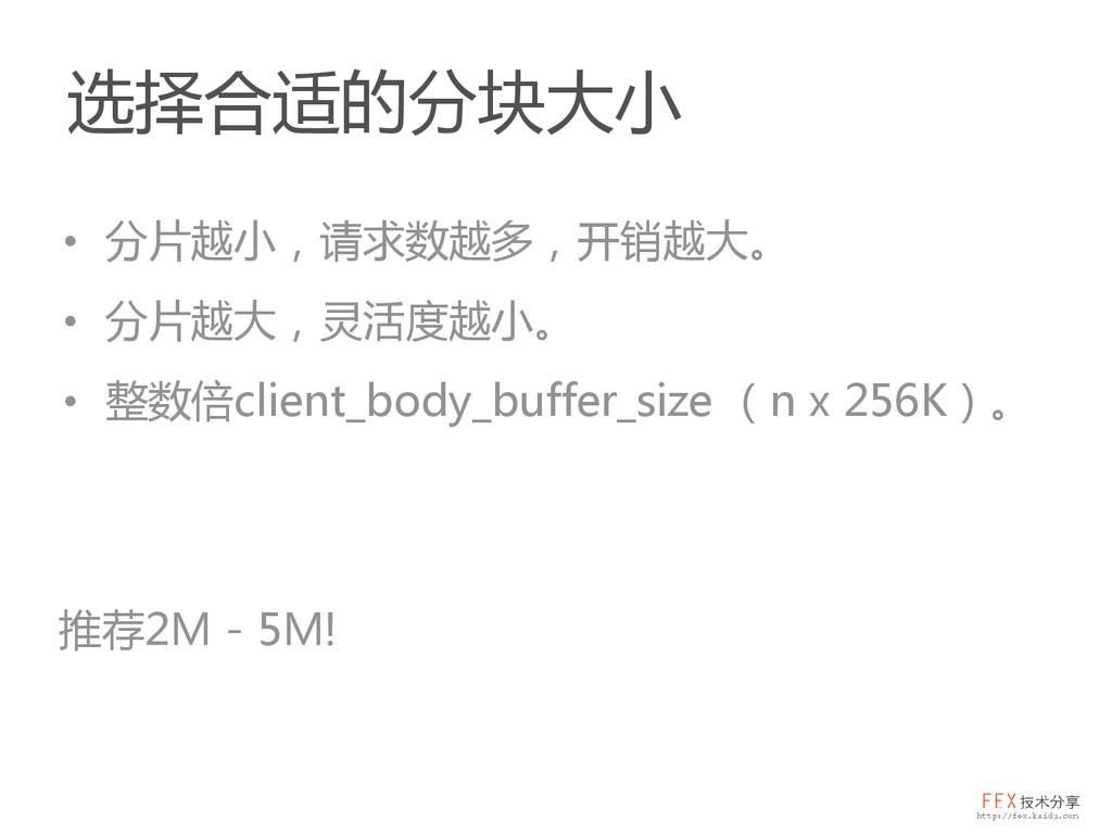 • 分片越小,请求数越多,开销越大。 • 分片越大,灵活度越小。 • 整数倍client_bo...
