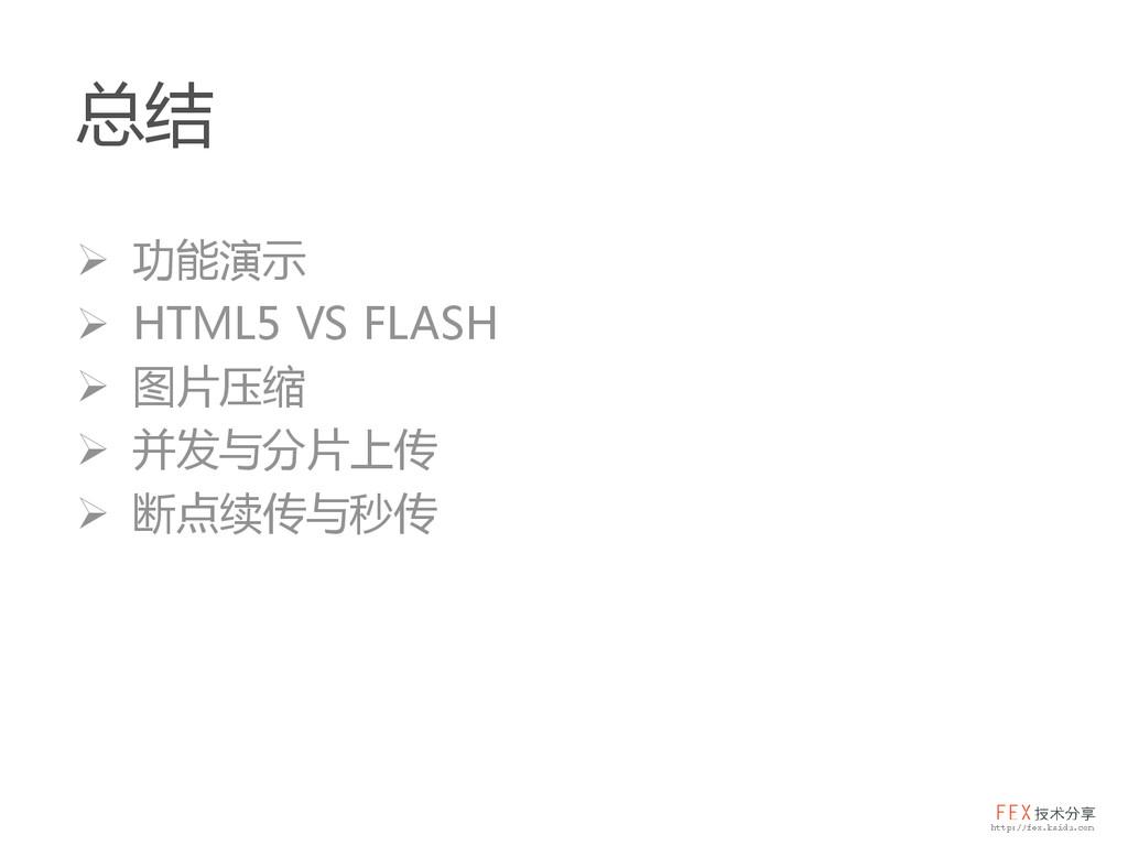 总结  功能演示  HTML5 VS FLASH  图片压缩  并发与分片上传  断...