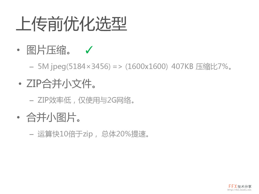 上传前优化选型 • 图片压缩。 – 5M jpeg(5184×3456) => (1600x1...