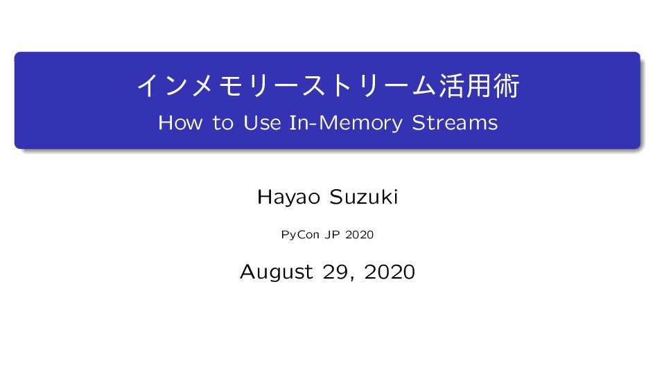 ΠϯϝϞϦʔετϦʔϜ׆༻ज़ How to Use In-Memory Streams Hay...