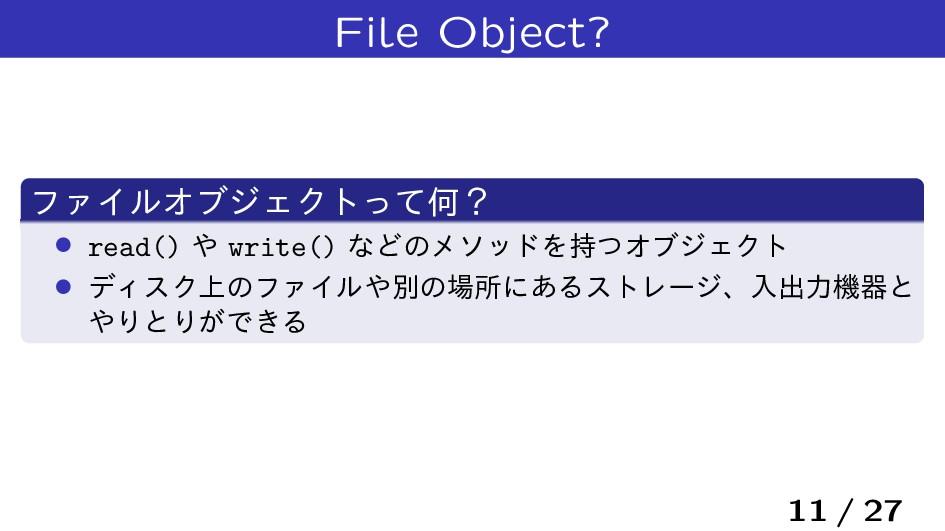 File Object? ϑΝΠϧΦϒδΣΫτͬͯԿʁ › read()  write() ...
