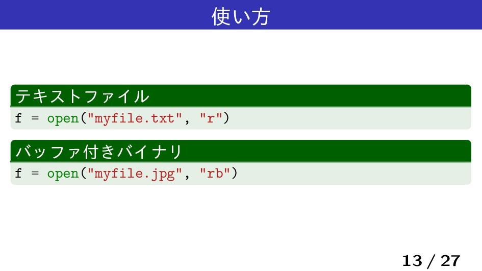 "͍ํ ςΩετϑΝΠϧ f = open(""myfile.txt"", ""r"") όοϑΝ͖..."