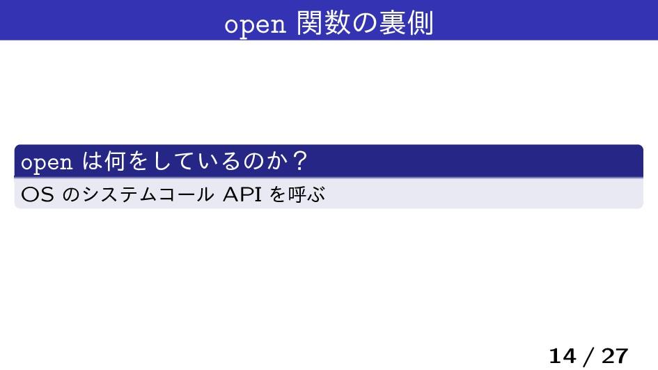 open ؔͷཪଆ open ԿΛ͍ͯ͠Δͷ͔ʁ OS ͷγεςϜίʔϧ API ΛݺͿ ...