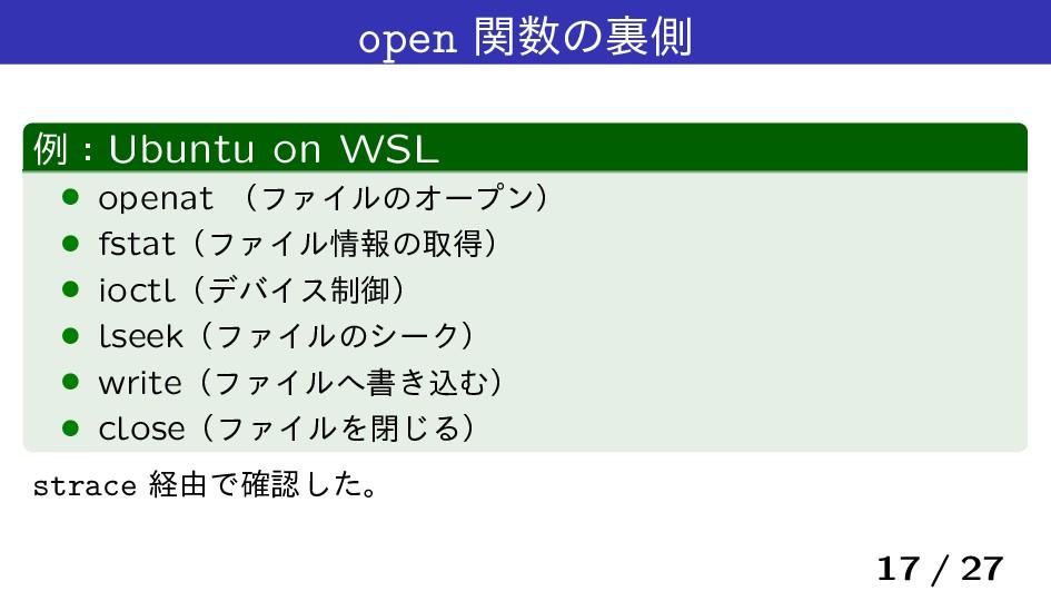 open ؔͷཪଆ ྫɿUbuntu on WSL › openat ʢϑΝΠϧͷΦʔϓϯʣ...