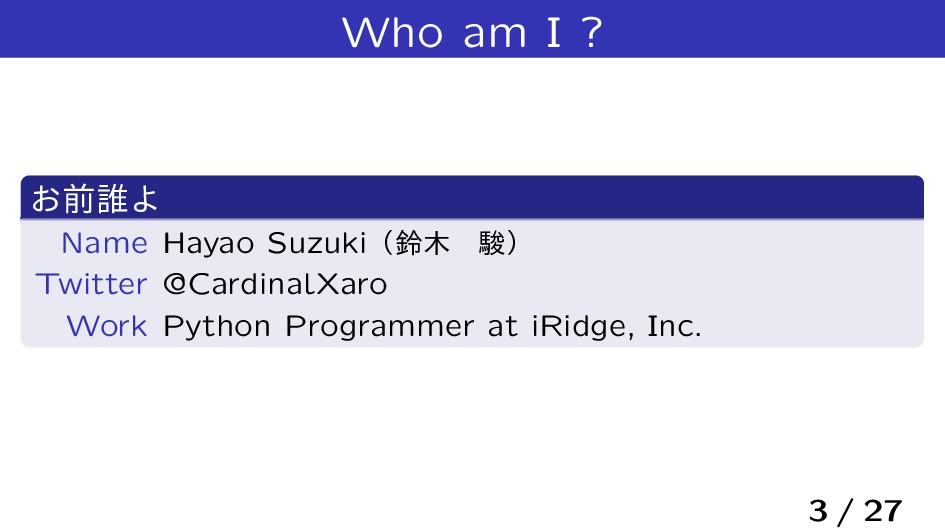 Who am I ? ͓લ୭Α Name Hayao Suzukiʢླɹॣʣ Twitter...