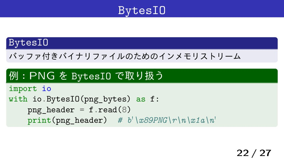 BytesIO BytesIO όοϑΝ͖όΠφϦϑΝΠϧͷͨΊͷΠϯϝϞϦετϦʔϜ ྫɿ...
