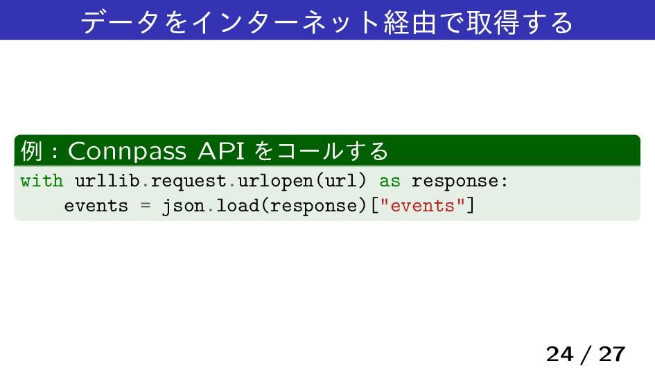 σʔλΛΠϯλʔωοτܦ༝Ͱऔಘ͢Δ ྫɿConnpass API Λίʔϧ͢Δ with u...