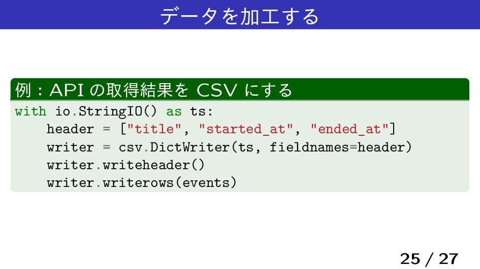σʔλΛՃ͢Δ ྫɿAPI ͷऔಘ݁ՌΛ CSV ʹ͢Δ with io.StringIO(...
