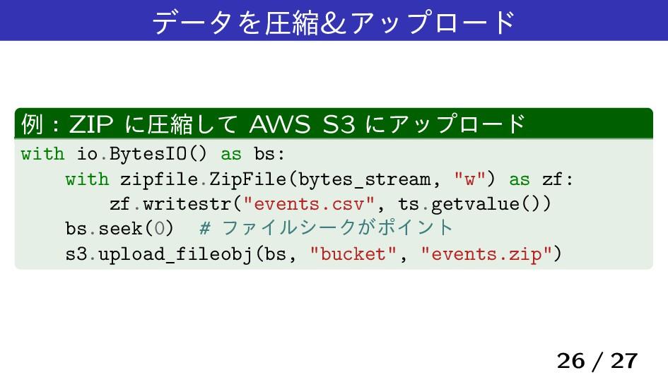 σʔλΛѹॖ&Ξοϓϩʔυ ྫɿZIP ʹѹॖͯ͠ AWS S3 ʹΞοϓϩʔυ with i...