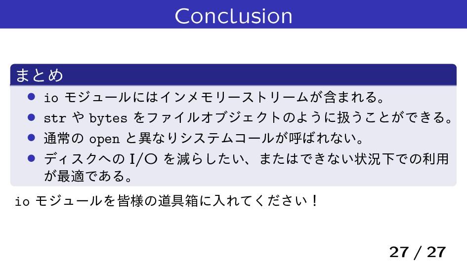 Conclusion ·ͱΊ › io ϞδϡʔϧʹΠϯϝϞϦʔετϦʔϜؚ͕·ΕΔɻ › ...