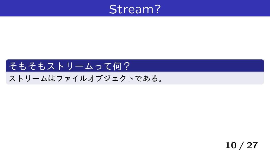 Stream? ͦͦετϦʔϜͬͯԿʁ ετϦʔϜϑΝΠϧΦϒδΣΫτͰ͋Δɻ 10 /...