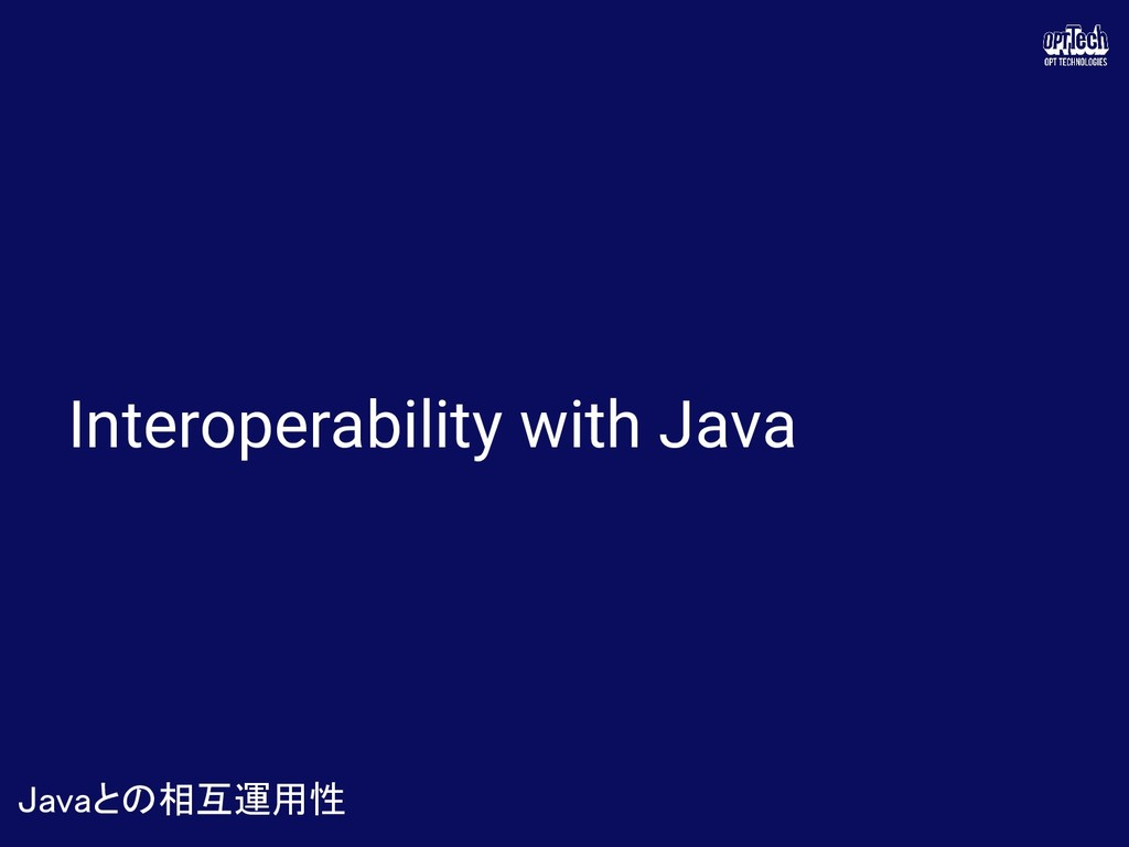 Interoperability with Java Javaとの相互運用性