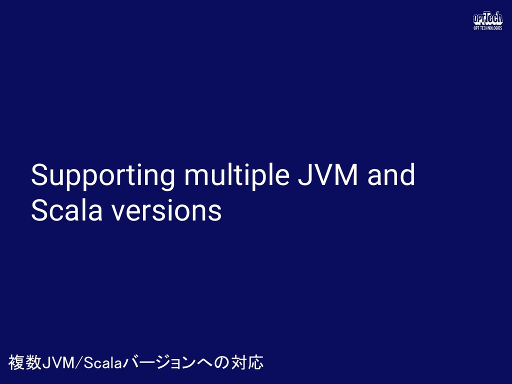 Supporting multiple JVM and Scala versions 複数JV...