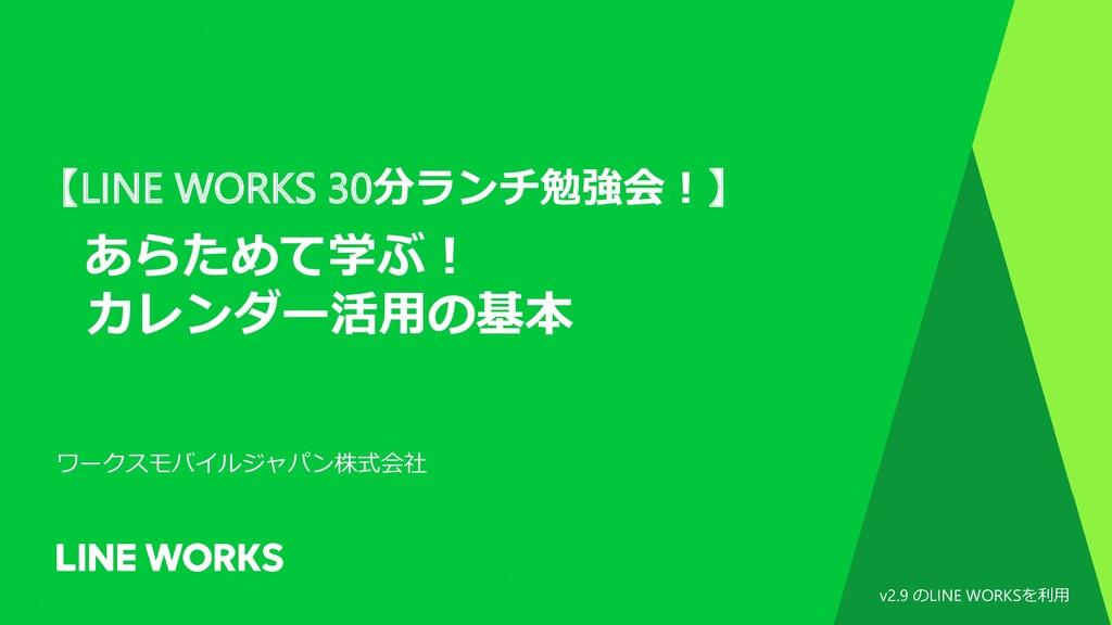 【LINE WORKS 30分ランチ勉強会!】 あらためて学ぶ! カレンダー活用の基本 ワーク...