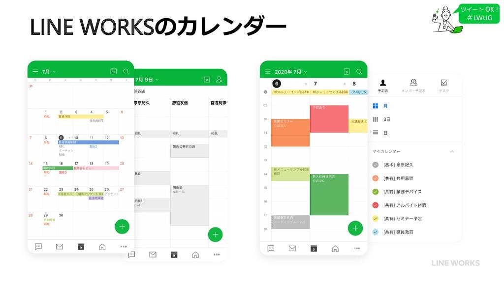 LINE WORKSのカレンダー ツイート OK ! #LWUG