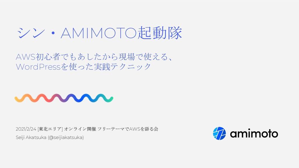 シン・AMIMOTO起動隊 AWS初心者でもあしたから現場で使える、 WordPressを使っ...