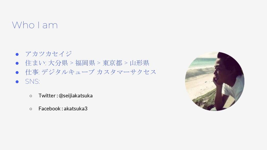 Who I am ● アカツカセイジ ● 住まい: 大分県 > 福岡県 > 東京都 > 山形県...