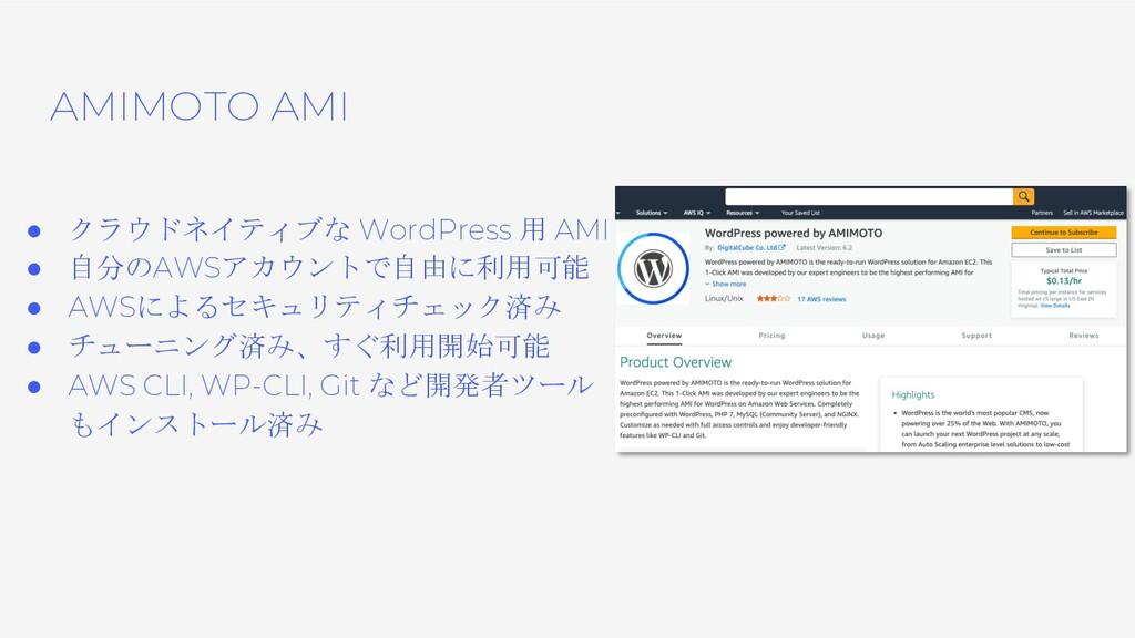 AMIMOTO AMI ● クラウドネイティブな WordPress 用 AMI ● 自分のA...