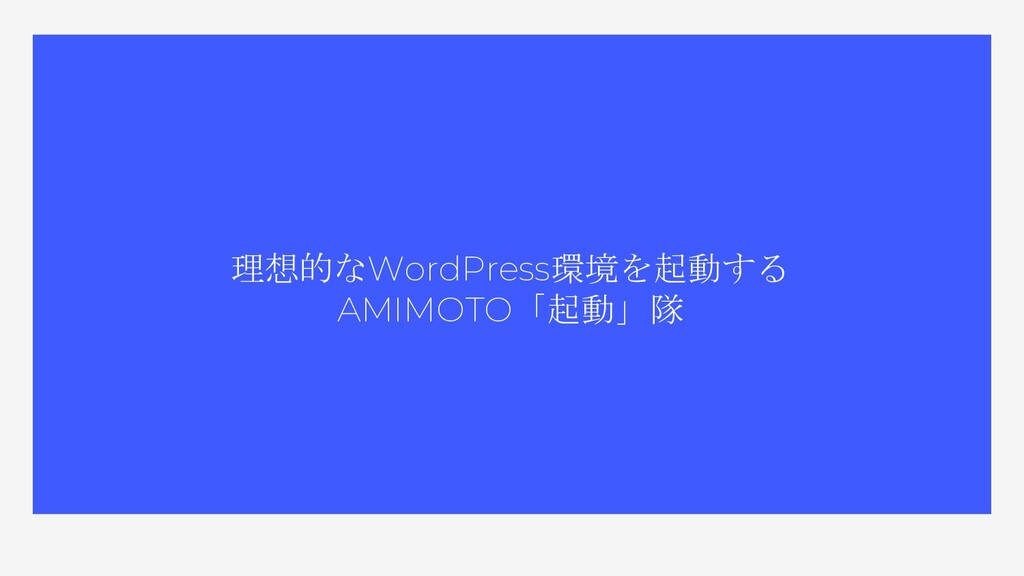 理想的なWordPress環境を起動する AMIMOTO「起動」隊
