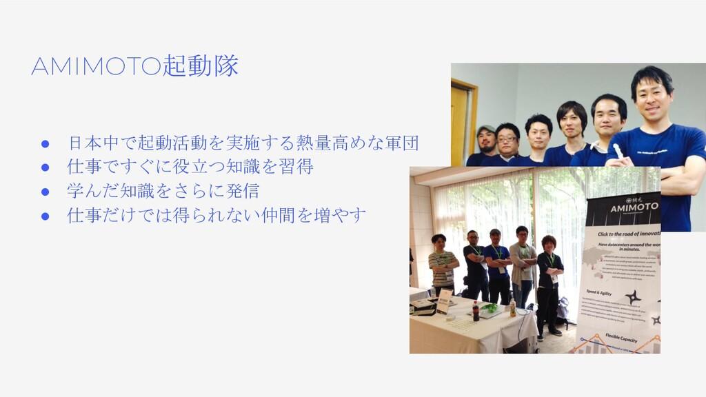 AMIMOTO起動隊 ● 日本中で起動活動を実施する熱量高めな軍団 ● 仕事ですぐに役立つ知識...