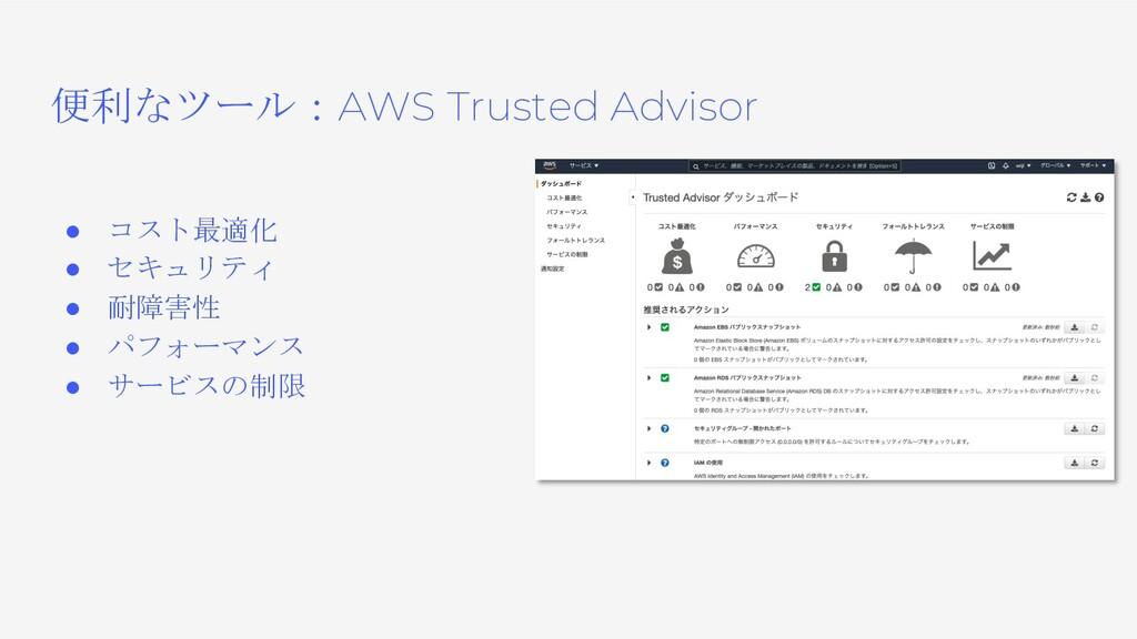 便利なツール:AWS Trusted Advisor ● コスト最適化 ● セキュリティ ● ...