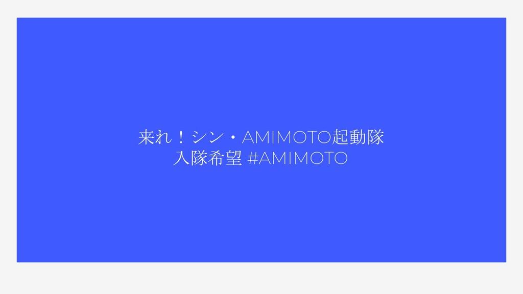 来れ!シン・AMIMOTO起動隊 入隊希望 #AMIMOTO