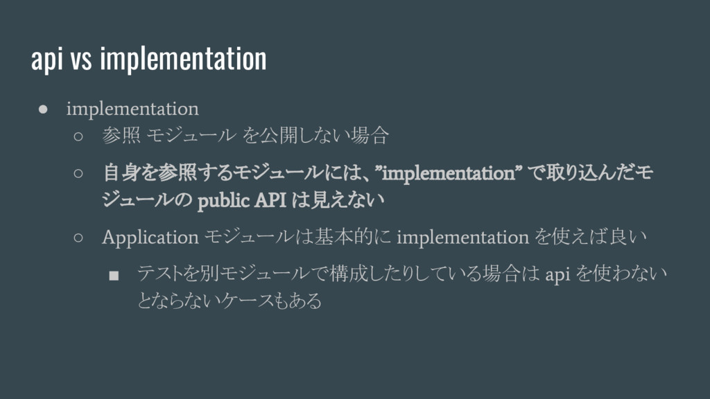 api vs implementation ● implementation ○ 参照 モジュ...
