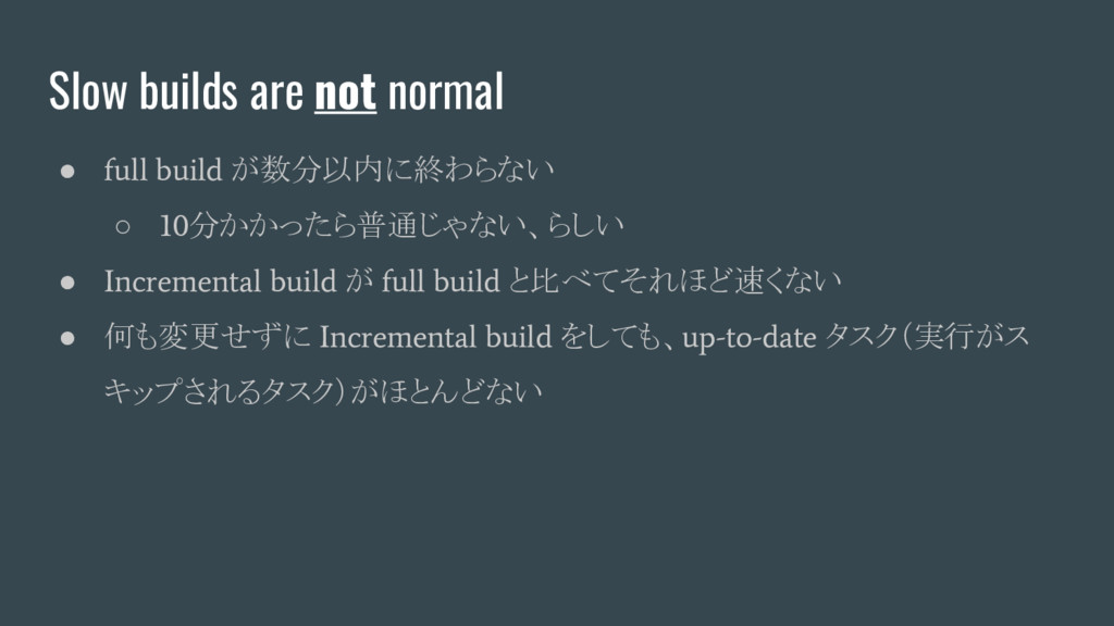 Slow builds are not normal ● full build が数分以内に終...